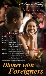 HK dating poster