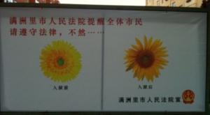 mongolian prison poster